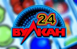 Играть в игровые автоматы в виртуальном казино Вулкан 24 в бесплатном режиме