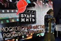 Сентябрьский фестиваль российского кино в Москве