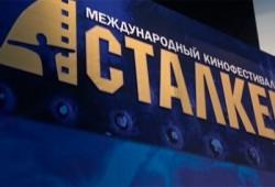 Кинофестиваль «Сталкер» – необычный фестиваль